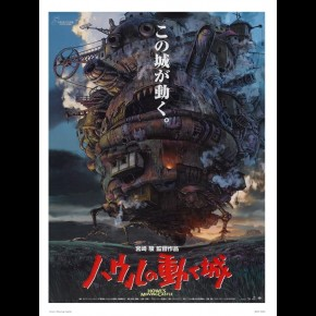 Ghibli - Howl's Moving Castle Film Print